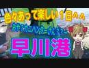釣り動画ロマンを求めて 334釣目(早川港)
