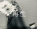 再生/Akapiyo 【歌ってみた】