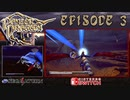 [Switch]パンツァードラグーン:リメイク 原作比較動画:EPISODE2・3
