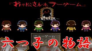 【実況】楽しいニート生活から恐怖のドン底へ。おそ松さんホラーゲーム MIRROR