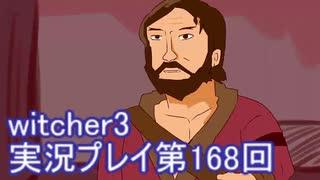 探し人を求めてwitcher3実況プレイ第168回