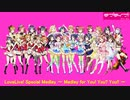 LoveLive! Special Medley ~ Medley for You! You? You!! ~