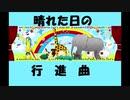 【UTAU 暗鳴ニュイ】晴れた日の行進曲【オリジナル曲】