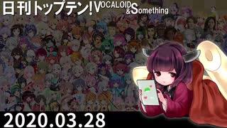 日刊トップテン!VOCALOID&something【日刊ぼかさん2020.03.28】