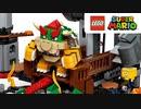 レゴスーパーマリオでの大冒険がはじまる!『レゴ®スーパーマリオ』開発者による紹介ムービー