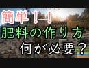 【rust】【農業2】簡単!!肥料の作り方 食物繊維・馬糞の入手法
