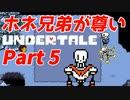 【初見ゲーム実況】【Part 5】初見泣きゲーで泣きに来た。【両声類】【UNDERTALE】