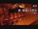 影廊 -Shadow Corridor- 〃にゃんこの追っかけ気味な実況プレイ 23