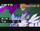 【予告/#2】デジモンアドベンチャー:「ウォー・ゲーム」【最高画質/高音質】