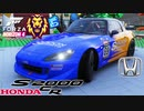 【XB1X】FH4 - Honda S2000CR - ライオン20Y春