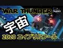 [War Thunder] 2020エイプリルフールイベント Space Thunder