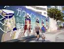 【Fate/MMD】カルデア・ディビジョン part2 ~推しの顔がいい~