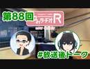 和みラヂオR 第88回 未公開トーク(放送後)