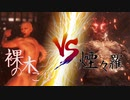 【ゆっくり実況】裸の木こりが戦に巻き込まれる『仁王2(Nioh2)』 #2