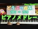 どうぶつの森シリーズ ピアノメドレーで弾いてみた [初代→2020] / おいでよ / とびだせ / あつまれ どうぶつの森