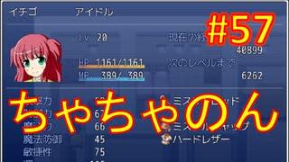 sakiquest3 #57:咲RPGを「咲-saki-」好きが全国編の話をしながらゆっくり実況(初見プレイ)