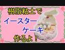 【週刊粘土】パン屋さんを作ろう!☆パート56