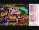 【パチンコ実機動画】CR魔法少女リリカルなのは MTB(ミドル) 011【養分の墓場】