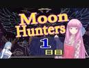 【MoonHunters】2D好きな茜ちゃんの月信仰 1日目