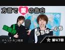 【GOALOUS5】GO5チャンネル 第47回