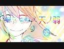 【初音ミクcover】天ノ弱 - 164 /【Hatsune Miku cover】ama no jaku - 164