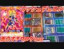 【遊戯王】世界一バカな男達のラッシュデュエル!【勢いがやべぇ!!】
