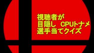 目隠し CPUトナメクイズ