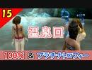 【FF10-2 HD】温泉回。コンプリート率100%&プラチナトロフィー 実況【2周目】Part15