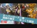 【ゆっくり雑談】オーバーロード14巻 滅国の魔女【前編】