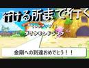 【ポケダンDX】 第十九幕 救助隊ランクが遂に金剛石に!!でもまだ上有るんだよね~
