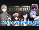 【EFT】劇団ぽち たるたるお笑い劇場 #9