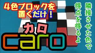 フクハナのボードゲーム紹介 No.440『カロ』