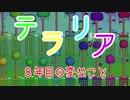 【8年目の】Terraria【変なこと】 part8