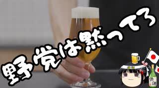無能野党を大阪市長がぶった切る