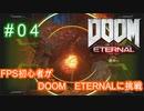 FPS初心者がドゥームエターナルに挑戦する。 04 【DOOM ETERNAL】