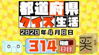 【箱盛】都道府県クイズ生活(314日目)2020年4月8日