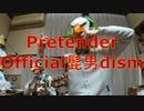 【アイヌ民族楽器】Pretender/Official髭男dism【ムックリカバー】