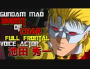 【GUNDAM MAD】Ghost of CHAR【フル・フロンタル】