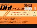 タイチョーのOH!マイコン部 #4「ゲームソフトの電池交換をしよう!」 再録part1