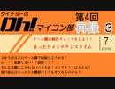 タイチョーのOH!マイコン部 #4「ゲームソフトの電池交換をしよう!」 再録part3