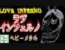 [ヘビメタ+ボカロ]【ラブ・インフェルノ】作曲47(オリジナル曲)【オルドビスキー博士】