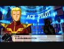 スパロボx:シャア・アズナブルのエースパイロット祝福メッセージ(機動戦士ガンダム逆襲のシャア)