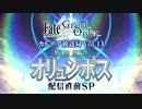 【FGO第二部】 カルデア放送局 Vol.13 第2部 第5章 オリュンポス 配信直前SP【Fate/Grand Order】