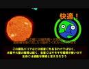 【ゆっくり解説】最も快適な惑星!地球とは!?