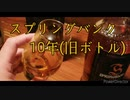 【ウイスキーレビュー】スプリングバンク10年(旧ボトル)【第1弾!!】