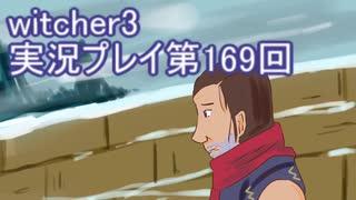 探し人を求めてwitcher3実況プレイ第169回