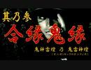 【鬼神雷煌(オニガミロック)】其乃参「合縁鬼縁」乃巻【鬼雷神煌(オニラジオ)】
