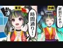 【漫画】沖縄の人が東京に来て思うこと5選【マンガ動画】