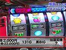 嵐・梅屋のスロッターズ☆ジャーニー #510