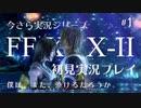 いまさらながらFF X. X-Ⅱを初見実況プレイ part1